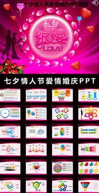 七夕浪漫情人节爱情婚庆PPT模板