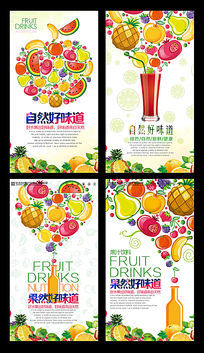 四款创意手绘果汁海报模板