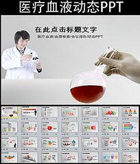 医疗血液血型检查输血会议报告PPT模板
