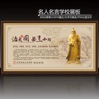 中国风老子人物介绍展板设计模板