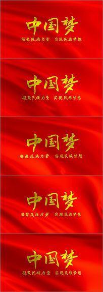 中国梦舞台背景视频素材