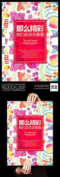 炫彩唯美时尚创意服装海报设计