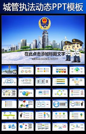 城管执法城市管理文明执法动态PPT模板