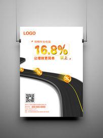 简约理财金融广告设计