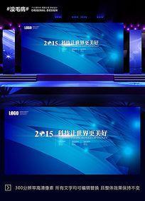 蓝色科技会议展板背景图设计