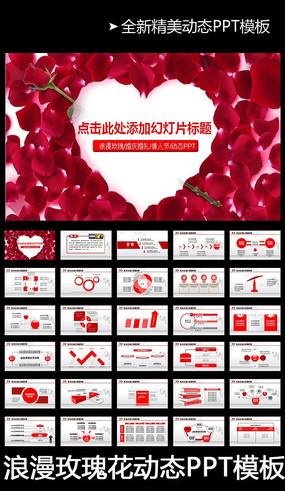 梦幻情人节浪漫红色爱心玫瑰动态ppt模板