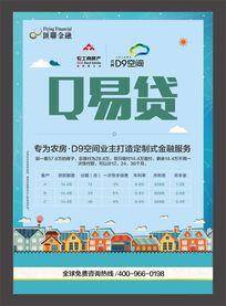 清新简约Q易贷宣传单页模板