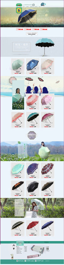 淘宝天猫夏季小清新文艺雨伞首页模板图片下载