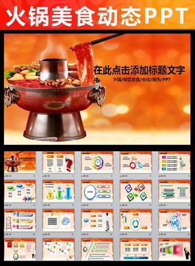 中国风火锅餐饮美食ppt动态模板