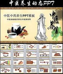 中医养生保健中国风讲座动态PPT模板