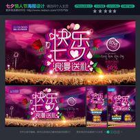 快乐七夕浪漫送礼商场海报设计