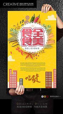 美食香料宣传海报模板
