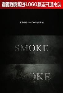 震撼烟雾粒子LOGO标志开场片头ae模板