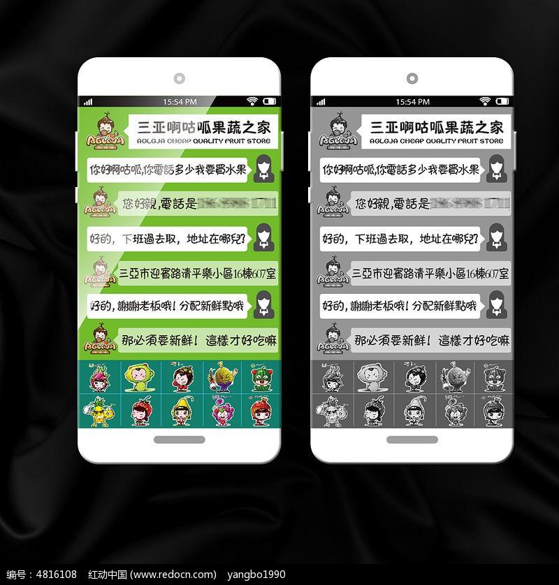 苹果微信聊天对话名片设计图片
