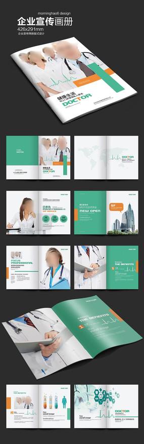 高端私人医疗健康体检画册