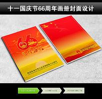 国庆66周年宣传册封面设计