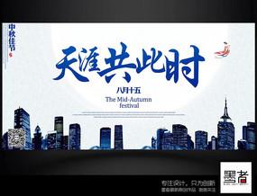 公司中秋节海报