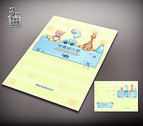 可爱系幼儿园封面设计