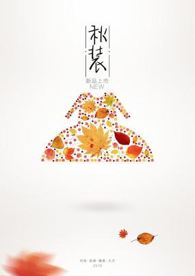 秋装新品上市海报设计