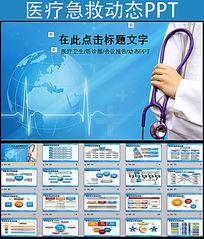 医院急救120医生护士医疗卫生PPT模板