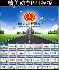 中国公路工作报告总结计划PPT模板