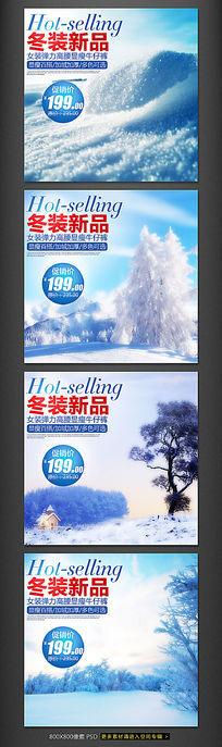 冬装雪景背景主图直通车模版