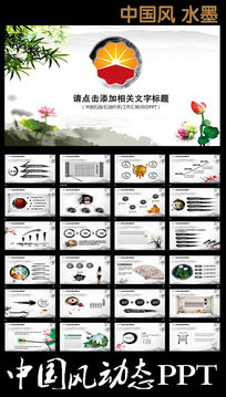 中国风中国石油天然气集团公司PPT