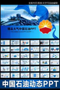 中国石油天然气集团公司动态ppt