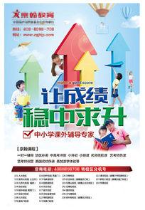 中小学教育培训宣传单设计