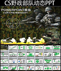 CS野战部步训练军队动态PPT模板