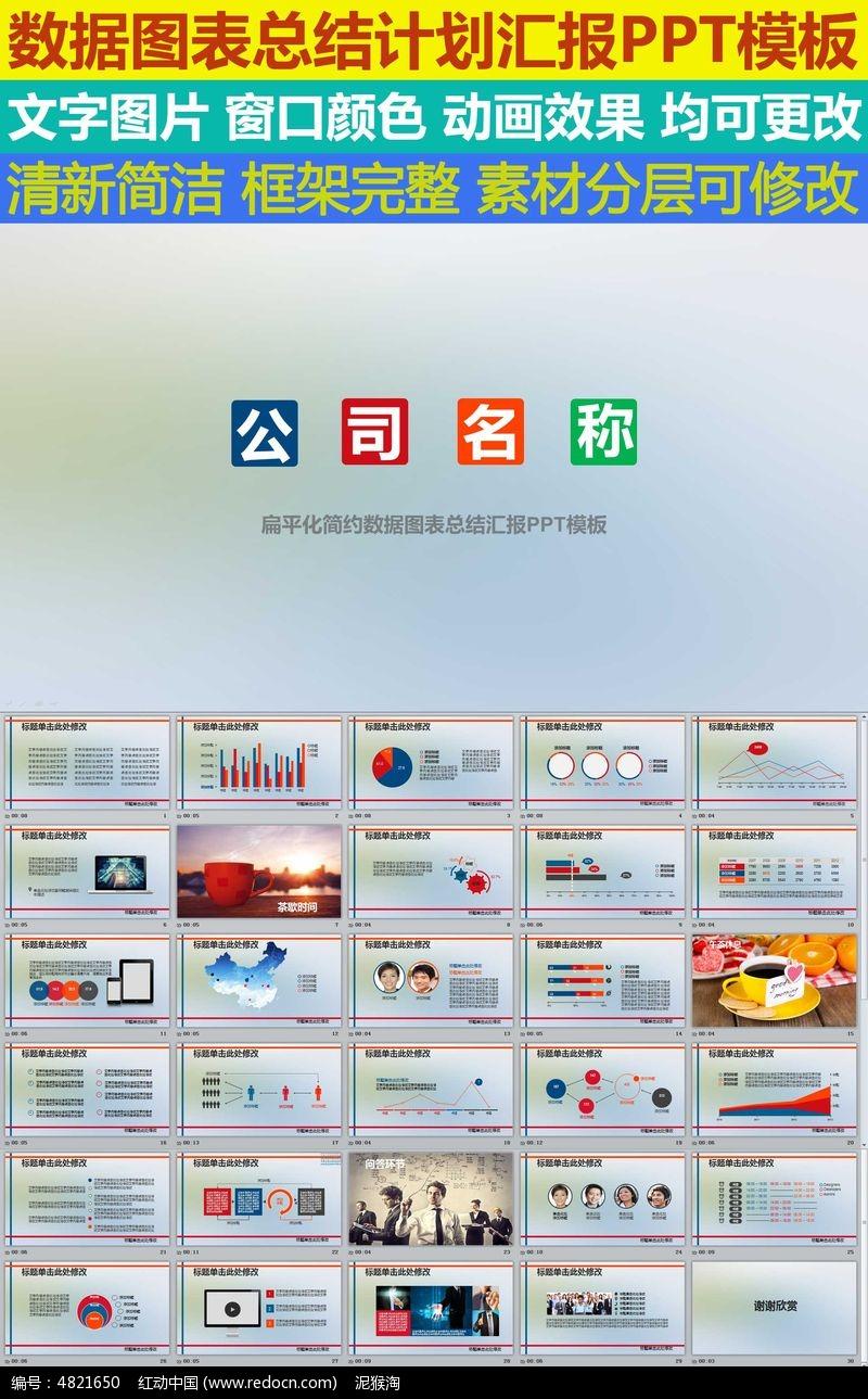 扁平化简约数据图表总结汇报PPT模板图片