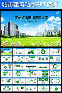 创建文明城市开发区房地产PPT模板