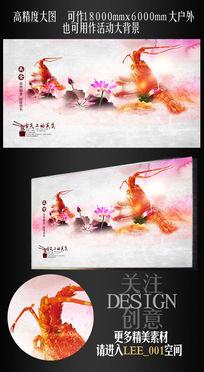 创意大龙虾餐饮海报模版