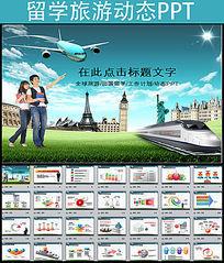 出国留学旅行社全球旅游交流生PPT模板