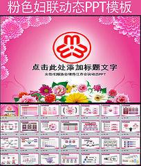 粉色妇联妇女温馨工作总结报告PPT模板