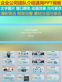 公司团队介绍产品推广业绩宣传PPT模板