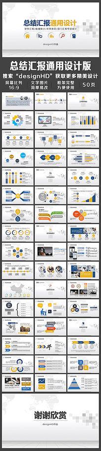 工作总结、业绩报告通用PPT设计