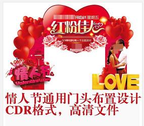 红色爱心情人节门头设计