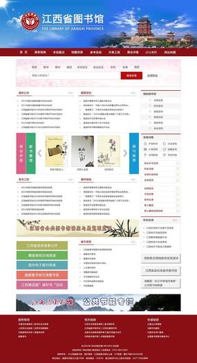 简单网页设计模板