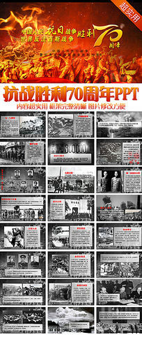 抗日胜利70周年世界反法西斯战争PPT