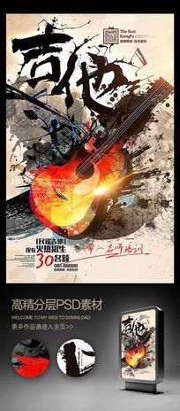 狂放水墨中国风吉他培训招生单张