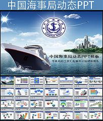 蓝色海事局船舶港口管理港务PPT模板