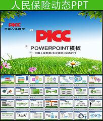 绿色清新PICC中国人民保险人保PPT模板