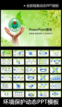 绿色清新公益中国环保局环境保护中心PPT