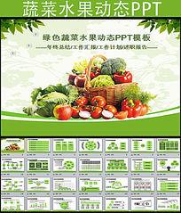绿色清新农业种植水果蔬菜粮食作物PPT模板