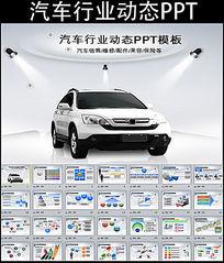汽车行业零配件销售美容保险通用PPT模板