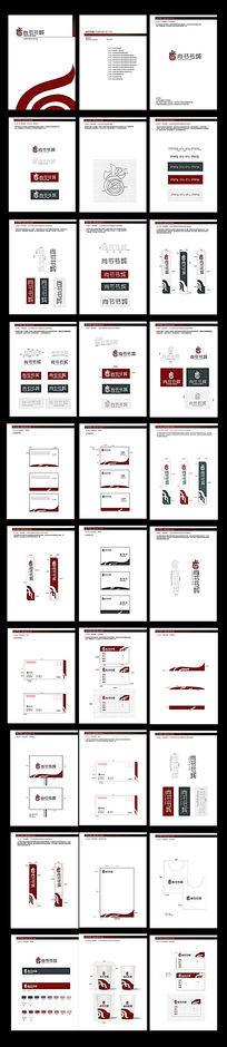 时尚企业VI设计模板