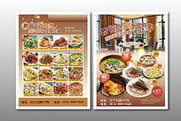 特价餐饮宣传单模板下载