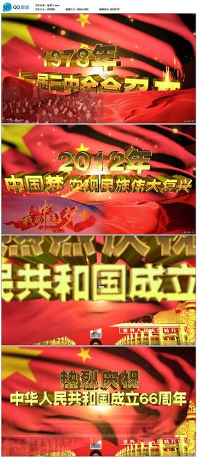 新中国成立视频