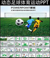 足球体育运动比赛竞技总结报告PPT模板